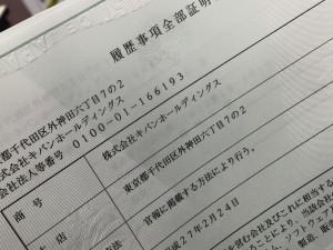 株式会社キバンホールディングスの登記完了